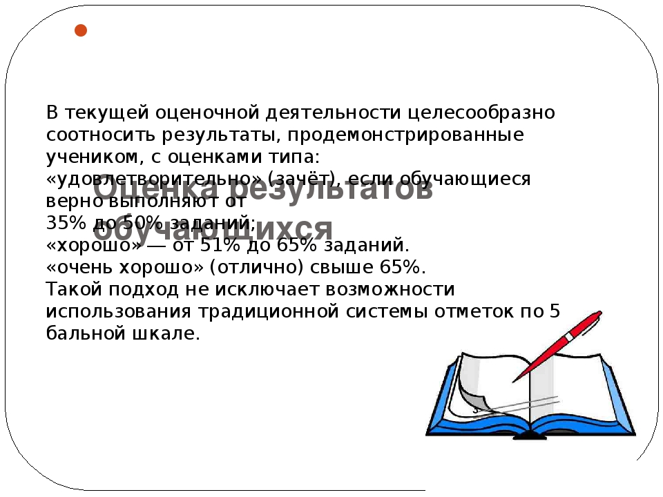 Оценка результатов обучающихся В текущей оценочной деятельности целесообразн...