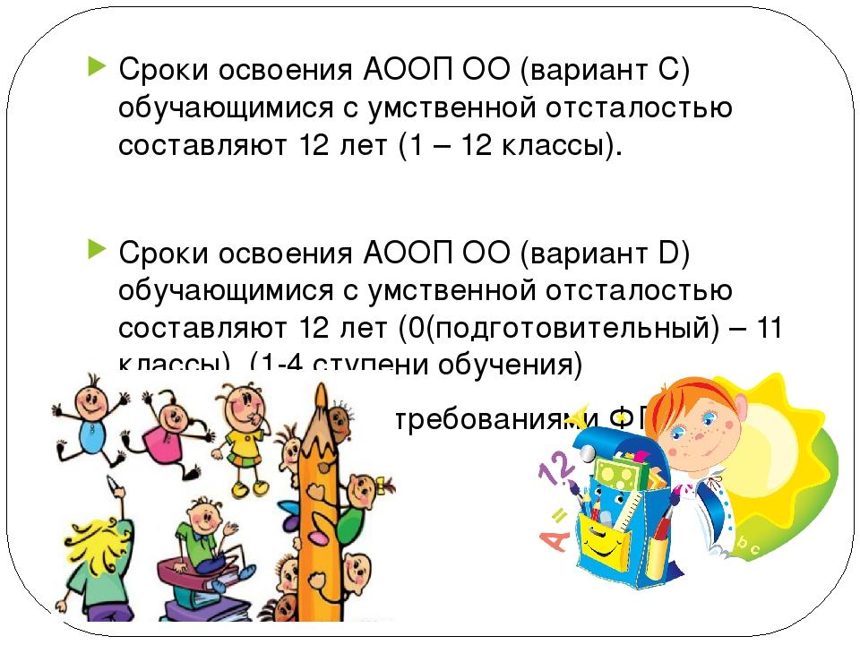Сроки освоения АООП ОО (вариант С) обучающимися с умственной отсталостью сост...