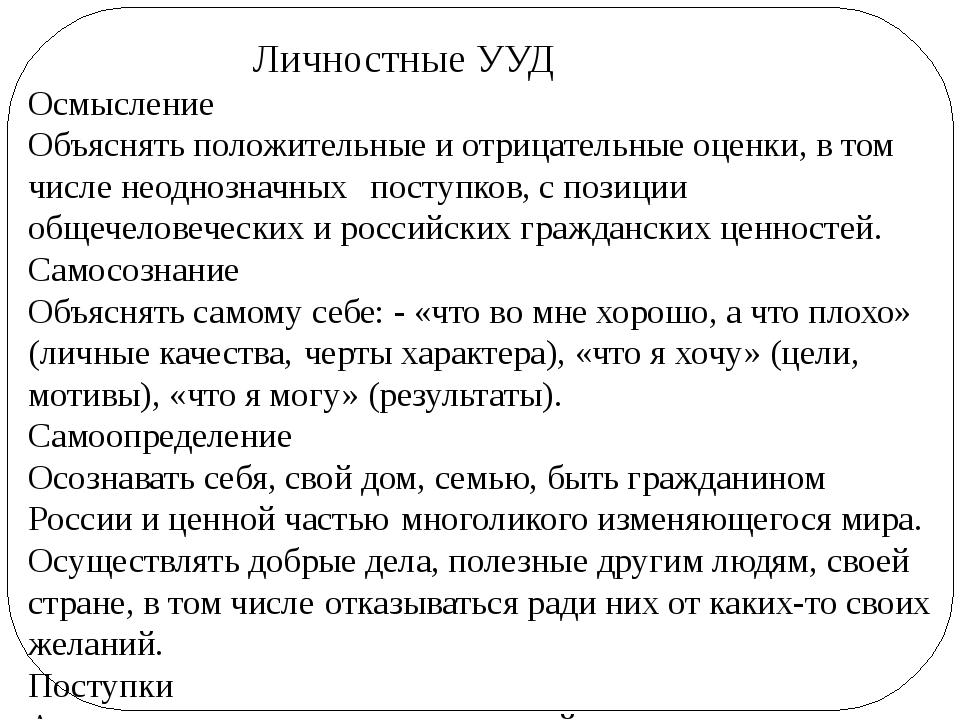 Личностные УУД Осмысление Объяснять положительные и отрицательные оценки, в...