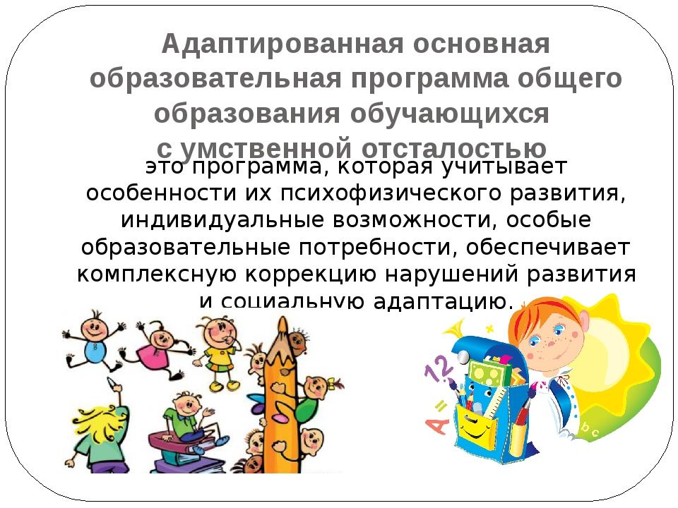 Адаптированная основная образовательная программа общего образования обучающи...