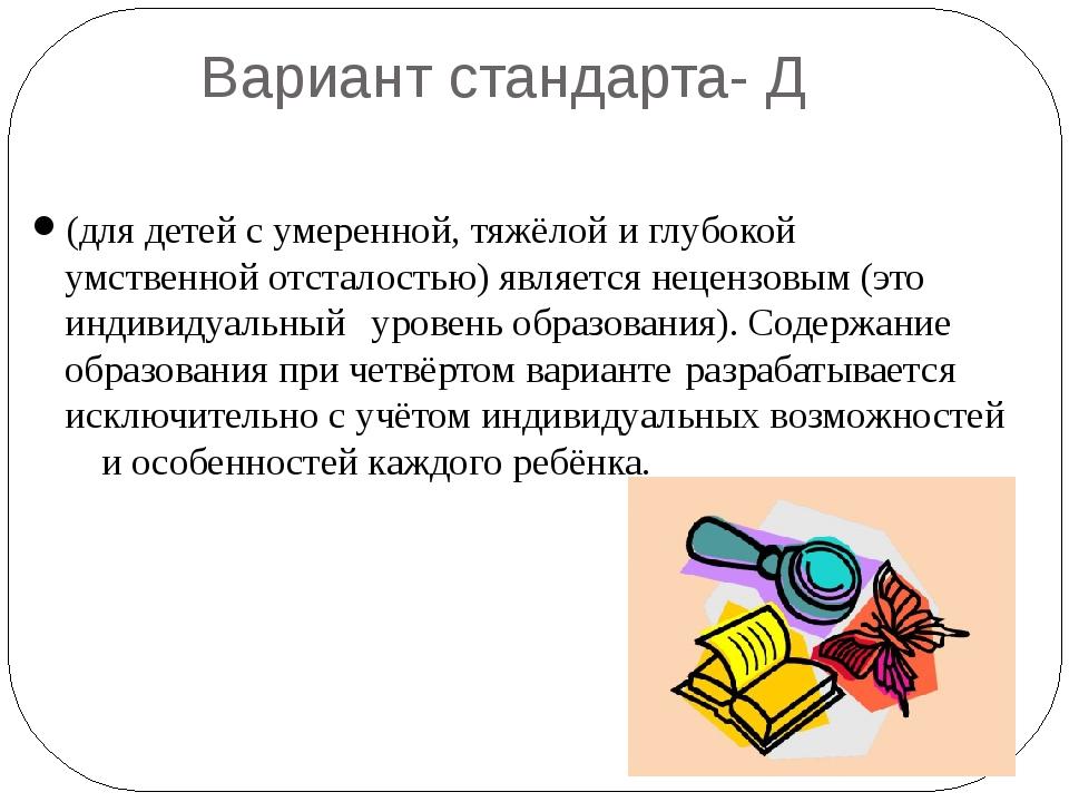 Вариант стандарта- Д (для детей с умеренной, тяжёлой и глубокой умственной о...
