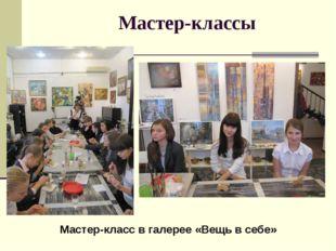 Мастер-классы Мастер-класс в галерее «Вещь в себе»