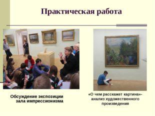 Практическая работа Обсуждение экспозиции зала импрессионизма «О чем расскаже