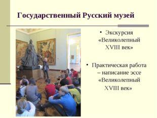Государственный Русский музей Экскурсия «Великолепный XVIII век» Практическая
