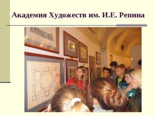 Академия Художеств им. И.Е. Репина
