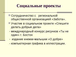 Социальные проекты Сотрудничество с региональной общественной организацией «З