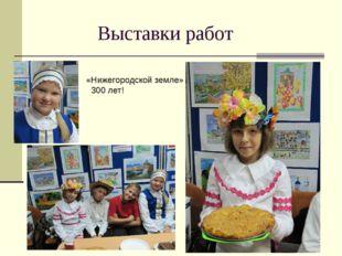 Выставки работ «Нижегородской земле» 300 лет!