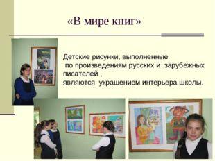 «В мире книг» Детские рисунки, выполненные по произведениям русских и зар