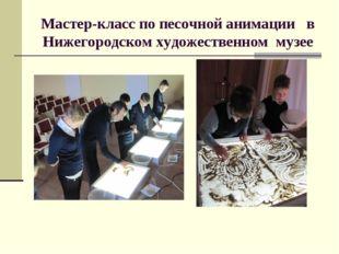 Мастер-класс по песочной анимации в Нижегородском художественном музее