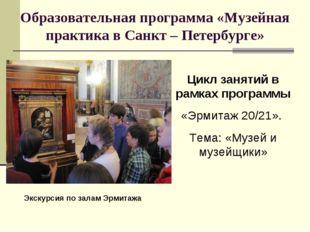 Образовательная программа «Музейная практика в Санкт – Петербурге» Экскурсия