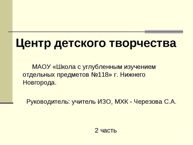 Центр детского творчества МАОУ «Школа с углубленным изучением отдельных предм...