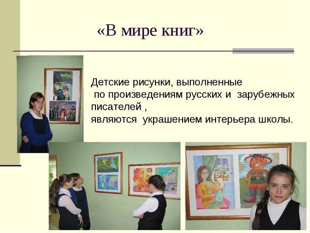 «В мире книг» Детские рисунки, выполненные по произведениям русских и зар...