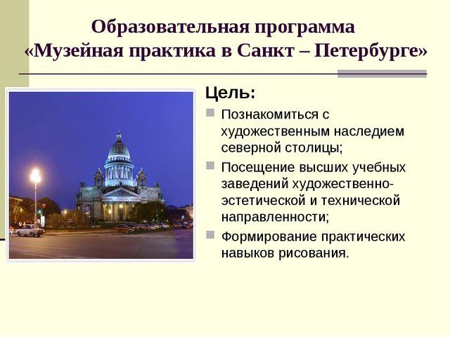 Образовательная программа «Музейная практика в Санкт – Петербурге» Цель: Позн...