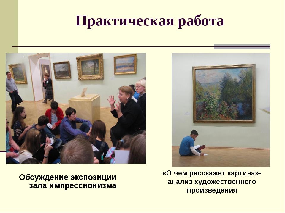 Практическая работа Обсуждение экспозиции зала импрессионизма «О чем расскаже...