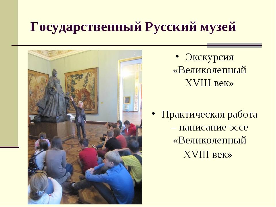 Государственный Русский музей Экскурсия «Великолепный XVIII век» Практическая...