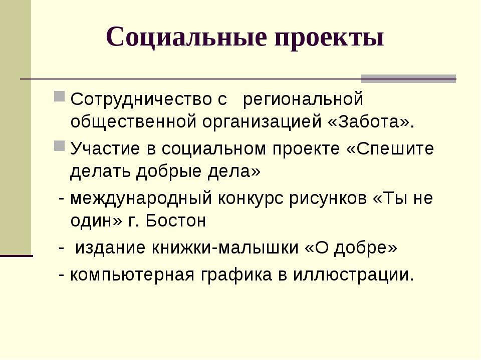 Социальные проекты Сотрудничество с региональной общественной организацией «З...