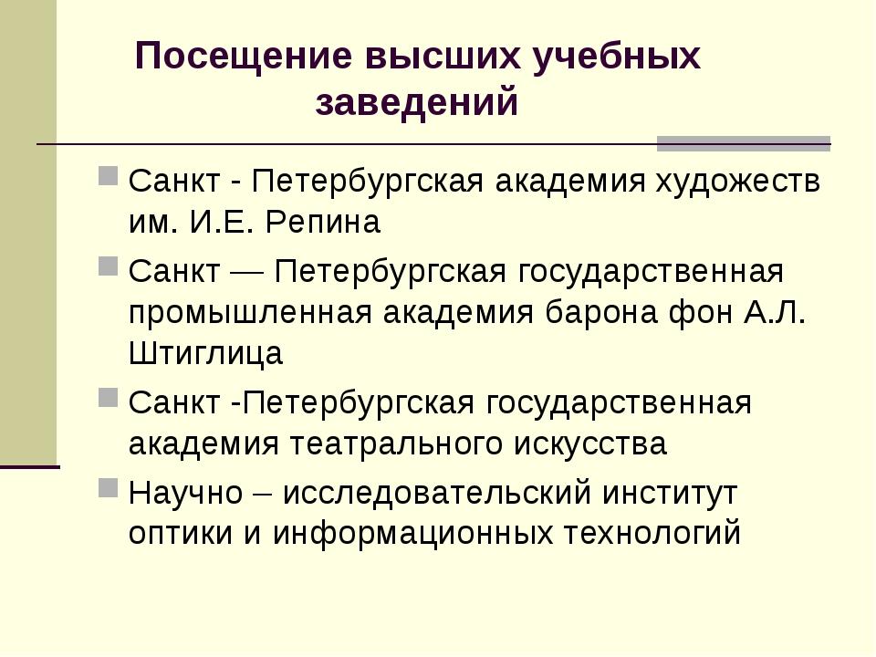 Санкт - Петербургская академия художеств им. И.Е. Репина Санкт — Петербургск...