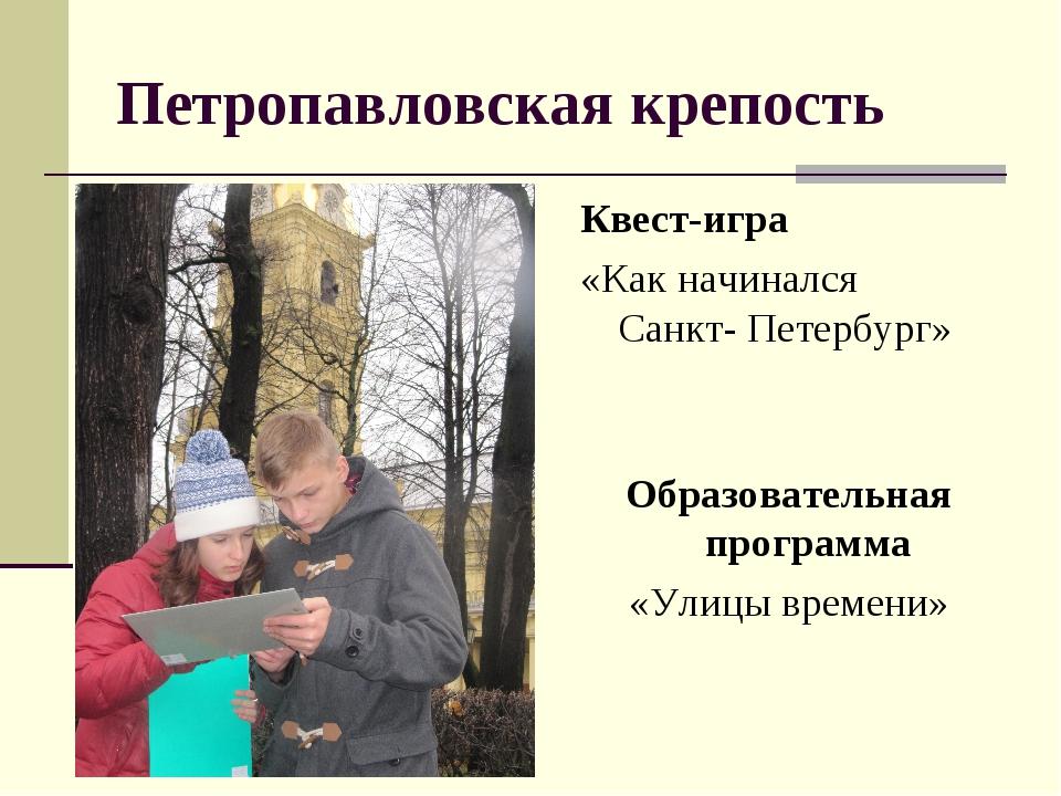 Петропавловская крепость Квест-игра «Как начинался Санкт- Петербург» Образова...