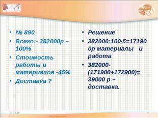 № 890 Всего:- 382000р – 100% Стоимость работы и материалов -45% Доставка ? Ре