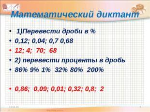 Математический диктант 1)Перевести дроби в % 0,12; 0,04; 0,7 0,68 12; 4; 70;