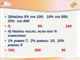 3)Найти 5% от 100; 10% от 500; 20% от 800 5; 50; 160 4) Найти число, если его