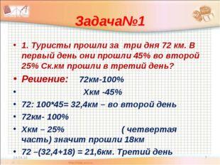 Задача№1 1. Туристы прошли за три дня 72 км. В первый день они прошли 45% во