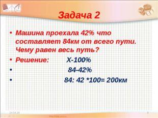 Задача 2 Машина проехала 42% что составляет 84км от всего пути. Чему равен ве