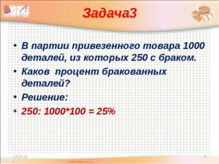 Задача3 В партии привезенного товара 1000 деталей, из которых 250 с браком. К