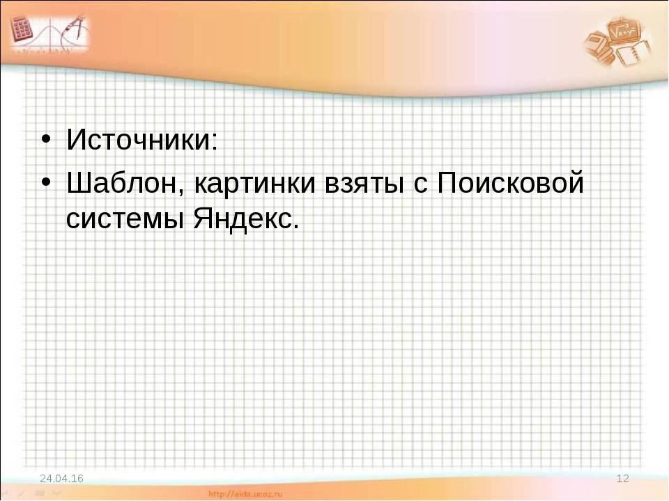 Источники: Шаблон, картинки взяты с Поисковой системы Яндекс. * *