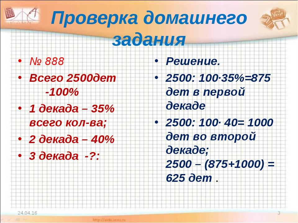 Проверка домашнего задания № 888 Всего 2500дет -100% 1 декада – 35% всего кол...