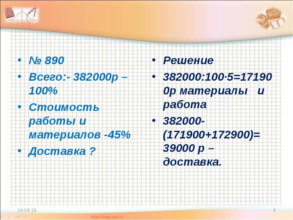 № 890 Всего:- 382000р – 100% Стоимость работы и материалов -45% Доставка ? Ре...