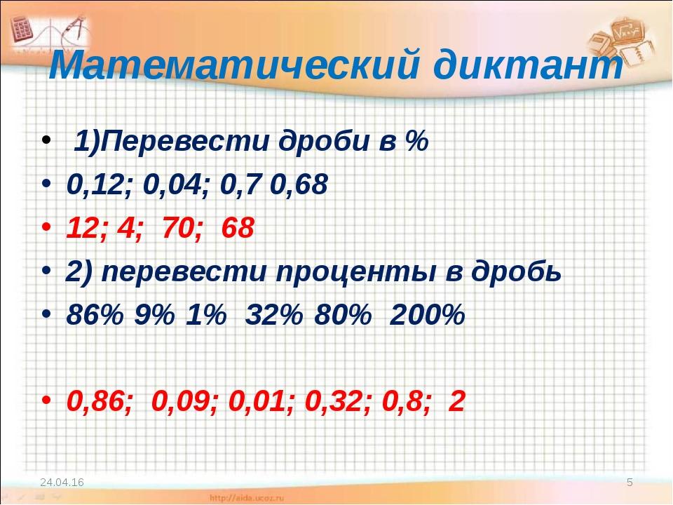 Математический диктант 1)Перевести дроби в % 0,12; 0,04; 0,7 0,68 12; 4; 70;...
