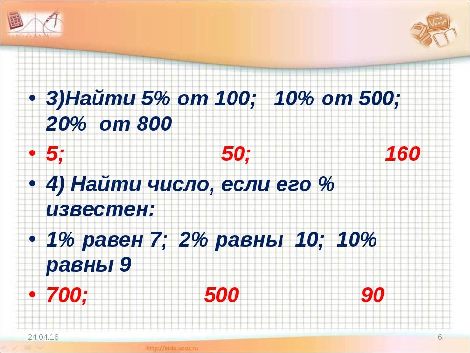 3)Найти 5% от 100; 10% от 500; 20% от 800 5; 50; 160 4) Найти число, если его...