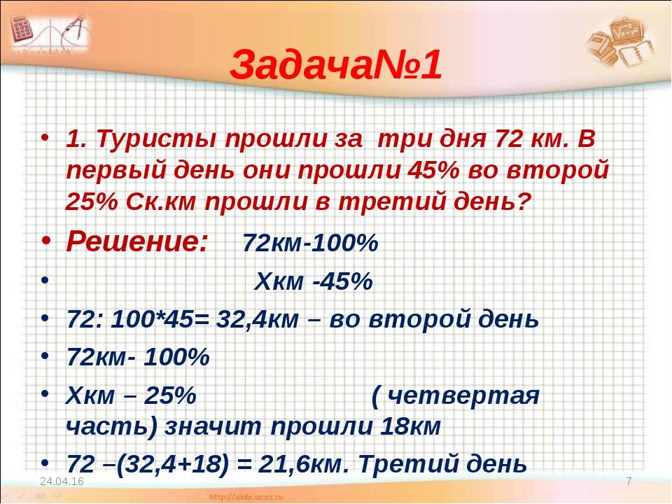 Задача№1 1. Туристы прошли за три дня 72 км. В первый день они прошли 45% во...