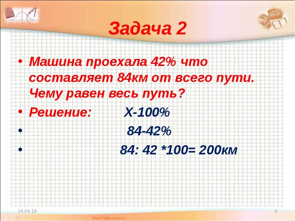 Задача 2 Машина проехала 42% что составляет 84км от всего пути. Чему равен ве...