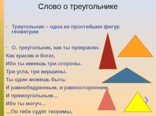 Треугольник – одна из простейших фигур геометрии О. треугольник, как ты прекр