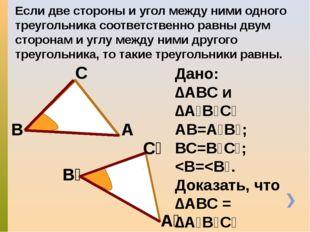 Если две стороны и угол между ними одного треугольника соответственно равны д