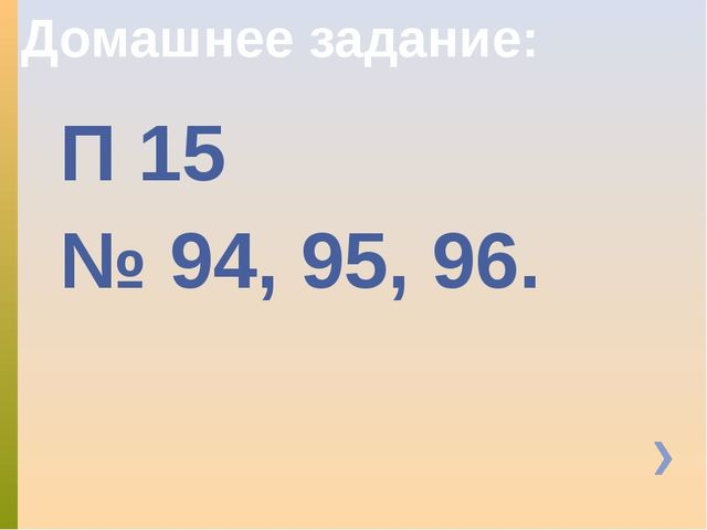 Домашнее задание: П 15 № 94, 95, 96.