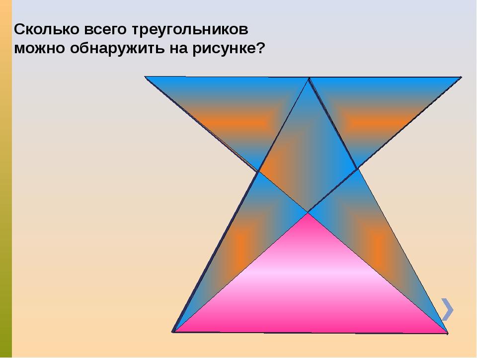 Сколько всего треугольников можно обнаружить на рисунке? Тесты, Геометрия 7-...