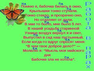 Помню я, бабочка билась в окно, Крылышки тонко стучали. Тонко стекло, и проз