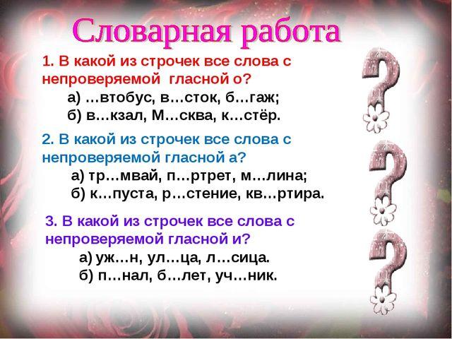 В какой из строчек все слова с непроверяемой гласной о? а) …втобус, в…сток, б...