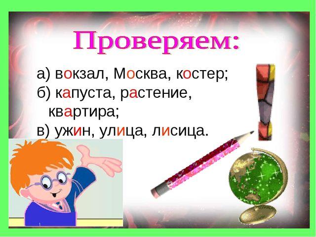 а) вокзал, Москва, костер; б) капуста, растение, квартира; в) ужин, улица, ли...