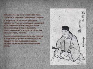 Кобаяси Исса (小林一茶)– японский поэт. Родился в деревне провинции Синано.