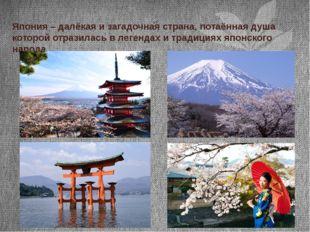 Япония – далёкая и загадочная страна, потаённая душа которой отразилась в ле