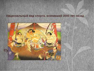 Национальный вид спорта, возникший 2000 лет назад сумо