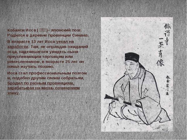 Кобаяси Исса (小林一茶)– японский поэт. Родился в деревне провинции Синано....