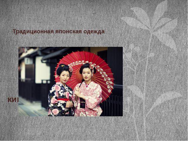 Традиционная японская одежда кимоно