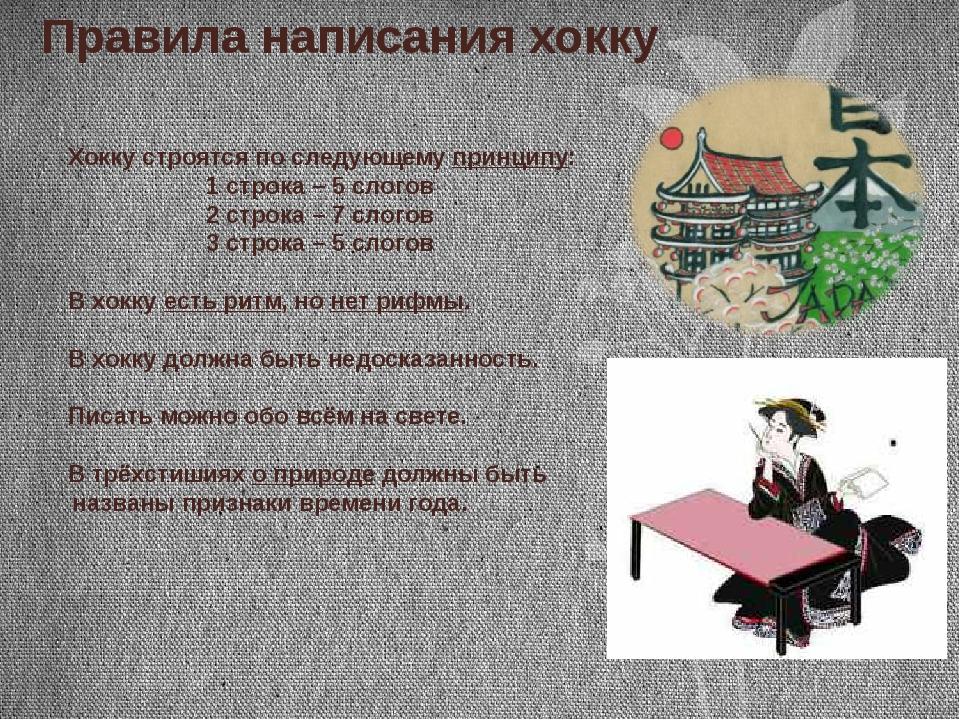 Правила написания хокку Хокку строятся по следующему принципу: 1 строка – 5 с...