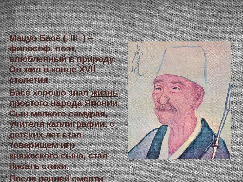 Мацуо Басё (松尾芭蕉) – философ, поэт, влюбленный в природу. Он жил в конце...