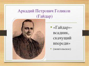 Аркадий Петрович Голиков (Гайдар) «Гайдар»-всадник, скачущий впереди» (монго